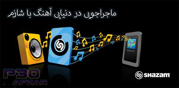دانلود برنامه Shazam Encore