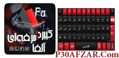 صفحه کلید حرفه ای آلفا - Alpha Keyboard