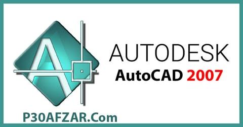 Autodesk AutoCAD 2007 - اتوکد 2007