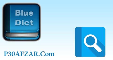 دیکشنری BlueDict - بلودیکت
