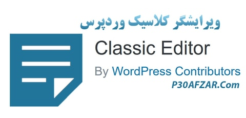 افزونه ویرایشگر کلاسیک وردپرس - Classic Editor