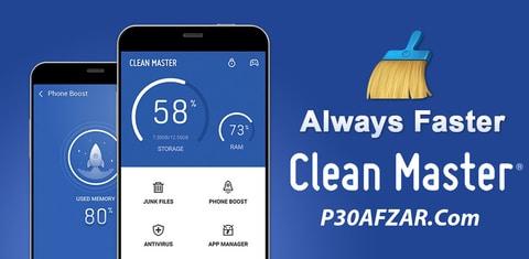 Clean Master - برنامه کلین مستر