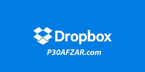 Dropbox - دراپ باکس