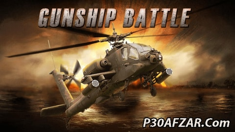GUNSHIP BATTLE: Helicopter 3D - گان شیپ بتل