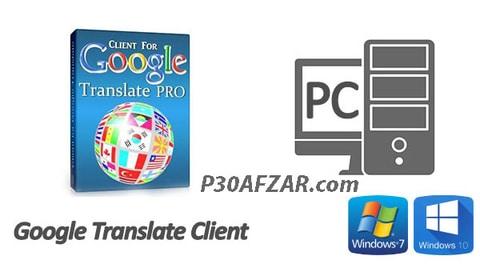 Google Translate مترجم گوگل ترنسلیت برای کامپیوتر