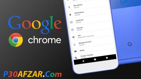 Google Chrome - مرورگر گوگل کروم اندروید