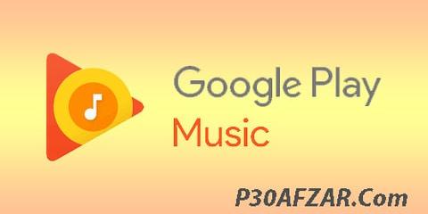 Google Play Music - گوگل پلی موزیک
