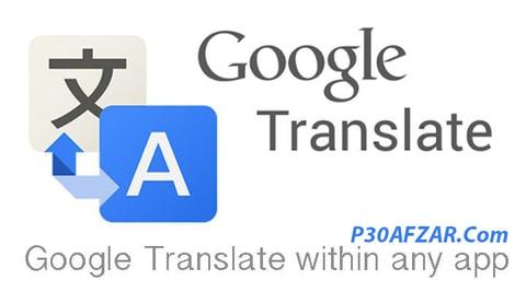 مترجم گوگل ترنسلیت - Google Translate
