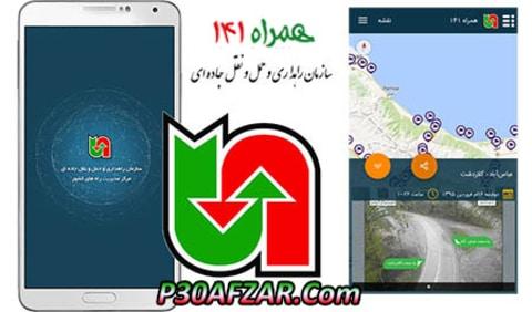 برنامه همراه 141 - Hamrah 141