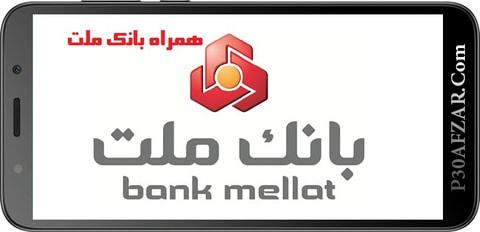 همراه بانک ملت - Hamrah Bank Mellat