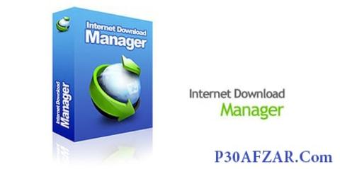 Internet Download Manager اینترنت دانلود منیجر