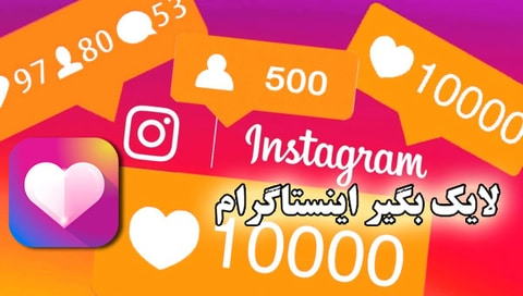 Likes on Instagram - لایک بگیر اینستاگرام