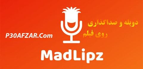 MadLipz - مدلیپز