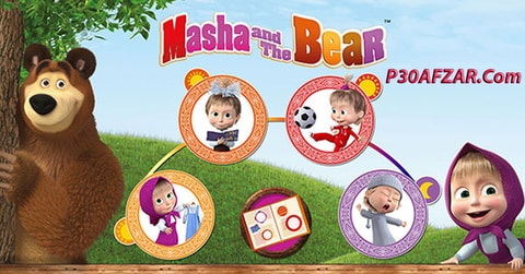 Masha and the Bear. Educational Games - ماشا و خرس