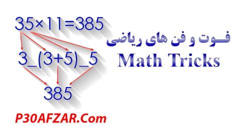 فوت و فن های ریاضی - Math Tricks