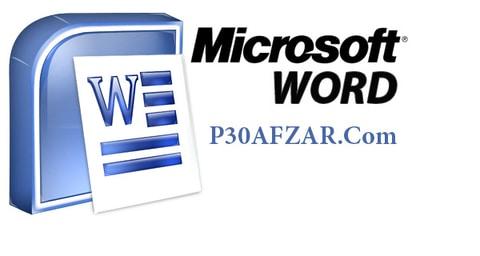 مایکروسافت ورد - Microsoft Word