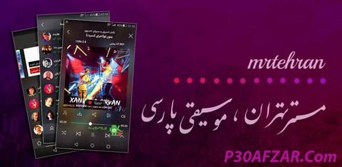 مستر تهران – موسیقی ایرانی - MrTehran