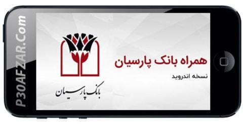 همراه بانک پارسیان Parsian Mobile Banking