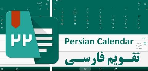 تقویم فارسی - Persian Calendar