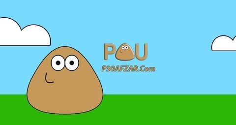 Pou - پو