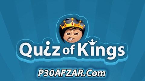 Quiz of Kings بازی کوییز آف کینگز
