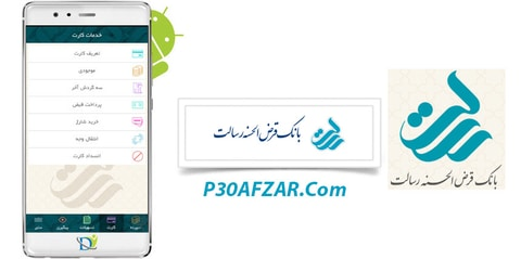 برنامه همراه بانک رسالت - Resalat Mobile Banking