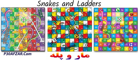 Snakes and Ladders - مار و پله