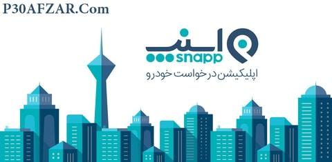 Snapp - اپلیکیشن اسنپ