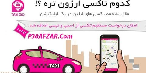 تاکسی 360 - Taxi 360