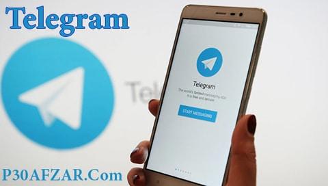 تلگرام - Telegram