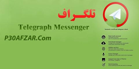 Telegraph Messenger - مسنجر تلگراف