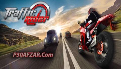 Traffic Rider ترافیک رایدر