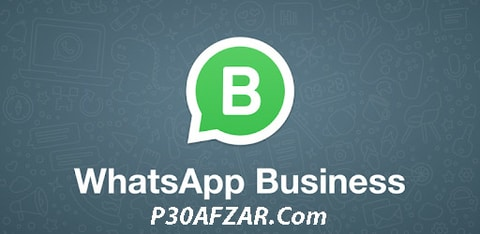 واتساپ بیزینس - WhatsApp Business