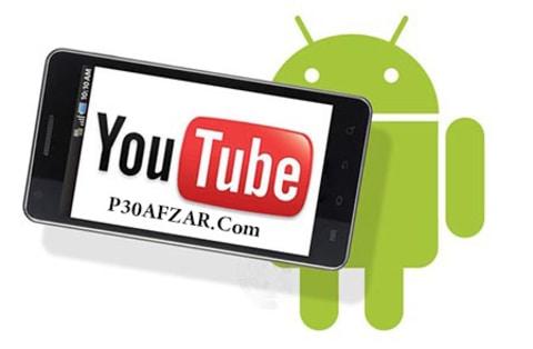 اپلیکیشن یوتیوب برای اندروید Youtube