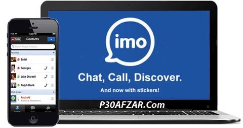 ایمو برای کامپیوتر و لپ تاپ - imo for PC